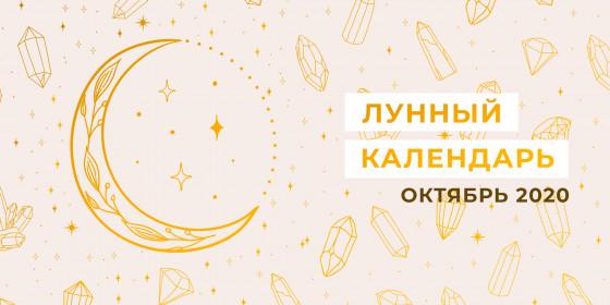 🍂 Лунный календарь на октябрь