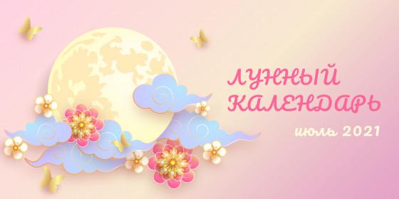 🌞 Лунный календарь на июль 2021