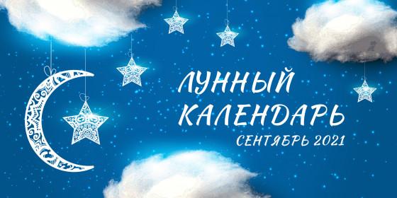 ✒️ Лунный календарь на сентябрь 2021