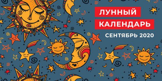 🍁 Лунный календарь на сентябрь