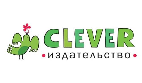 Скидка 10% на книги издательства CLEVER