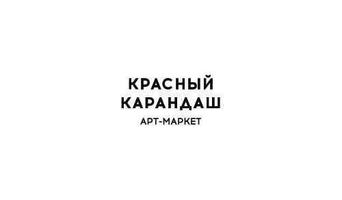 -10% на товары krasniykarandash.ru