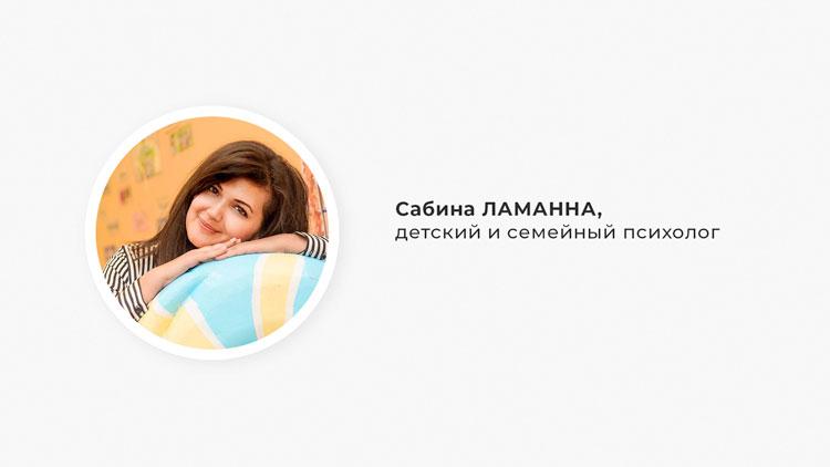 Сабина Ламанна