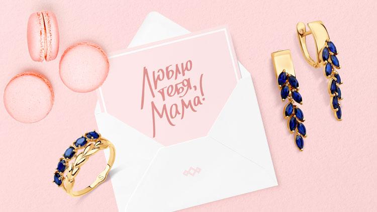 Золотые украшения в подарок маме