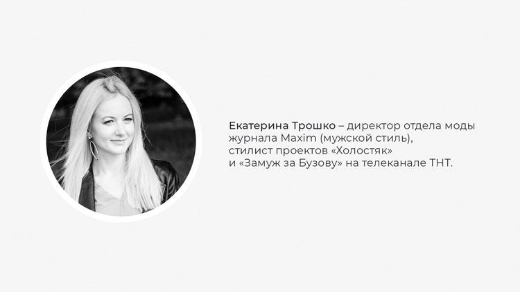 Екатерина Трошко