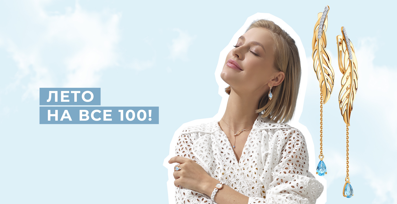 Акция «Лето на все 100!»