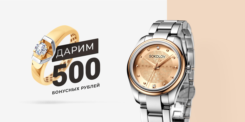 Акция «Дарим 500 Бонусных рублей»